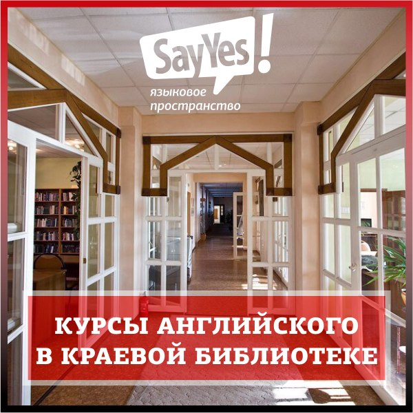 Say Yes Краевая библиотека